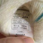編み物のお洗濯のポイントとコツ