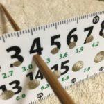 アフガン針と棒針の号数とミリ表記の一覧表